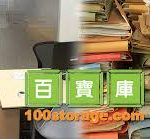 百寶庫 100STORAGE.COM
