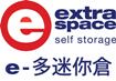 e-多迷你倉 Extra Space -西環店